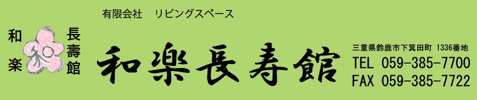 三重県鈴鹿市の老人ホーム『和楽長寿館』サービス付き高齢者向け住宅(サ高住)